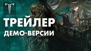 Mail.ru приготовила бесплатную демо-версию Lost Ark