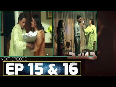 Hassad Episode #15 & 16 || Hasad Episode 15 & 16 Promo_Teaser || New Epi Full Review - ARY Digital