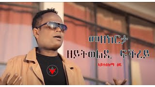 Video PEM | New Eritrean Hot Music 2018 | ተስፋልደት መስፍን (ወዲ መስፍን) ዳዊት ተክለሰንበት (ሺላን) {[OFFICIAL VIDEO]} MP3, 3GP, MP4, WEBM, AVI, FLV September 2018
