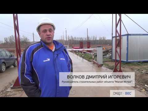 Отзыв начальника стройки ЖК «МАЛАЯ ИСТРА» об автовесах от компании «СмартВес»