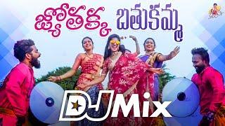 DJ Song Jyothakka Bathukamma 2020 || Bathukamma || Shiva Jyothi