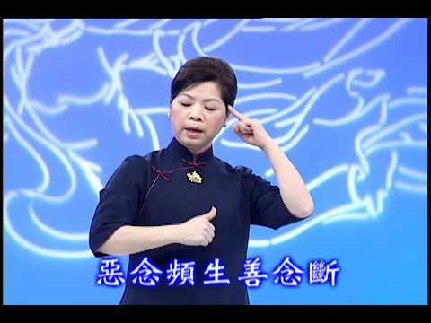 四果報障(十一)一一懺悔(手語) 2011-05-04
