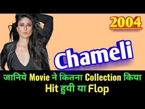 Kareena Kapoor CHAMELI 2003 Bollywood Movie LifeTime WorldWide Box Office Collection | Rating