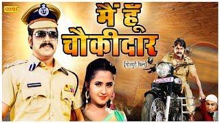 Video मैं हूँ चौकीदार Main Hoon Chowkidar | Pawan Singh, Kajal Raghwani | Full HD Bhojpuri Movies 2019 download in MP3, 3GP, MP4, WEBM, AVI, FLV January 2017
