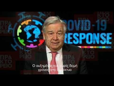 Μήνυμα Αντόνιο Γκουτέρες, Γ.Γ. ΟΗΕ για τον κορωνοϊό – COVID 19.