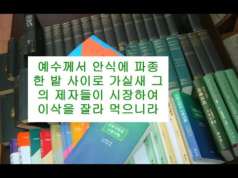 마태복음영해설교12장1-3