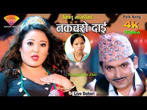 (Bishnu Majhi New lok Dohori Song  2018/2075 | Nakacharo Dai | नकचरो दाई | FT: Jyoti Magar | 4k Video - Duration: 13 minutes.)