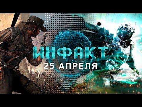 Инфакт от 25.04.2017 [игровые новости] — Red Dead Redemption, Vanquish, Sniper: Ghost Warrior 3… (видео)