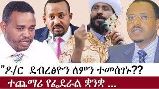 Ethiopia: የኢትዮታይምስ የዕለቱ ዜና   EthioTimes Daily Ethiopian News    Ermiyas Legesse    Abiy Ahmed