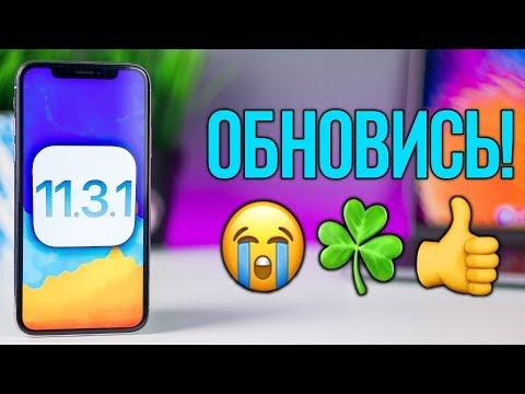 iOS 11.3.1 релиз – ты должен ЭТО знать!