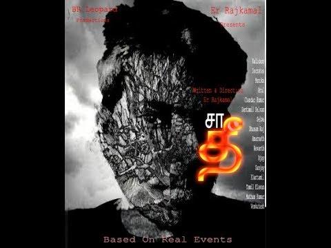 சாதீ 2019 Tamil Short Film, Based on Inhumanity - Kalidass - Monika - Er Rajkamal - BR Leoard Team