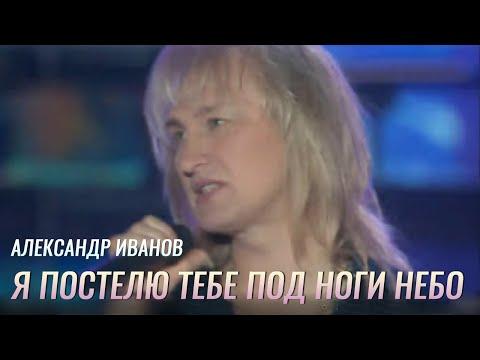 Александр Иванов Ночь