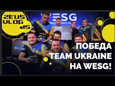ZEUS VLOG #15: ПОБЕДА TEAM UKRAINE НА WESG!