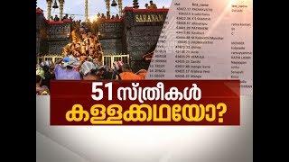 Video Fake names in the тАШlist of 51' entering Sabarimala | News Hour 18 Jan 2018 MP3, 3GP, MP4, WEBM, AVI, FLV Februari 2019