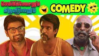 Video Latest Tamil Comedy 2017 | Gemini Ganeshanum Suruli Raajanum Movie Comedy | Atharvaa | Soori MP3, 3GP, MP4, WEBM, AVI, FLV Maret 2019
