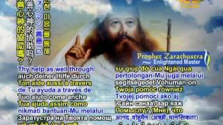 http://SupremeMasterTV.com • BMD1008; Aired on 18 Jun 2009(in Persian ) In this video, readings from Zoroastrianism's Sacred Avesta will be presented.