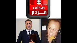 مصاحبه سعید قائم مقامی ( رادیو صدای مردم ) با شاهزاده رضا پهلوی