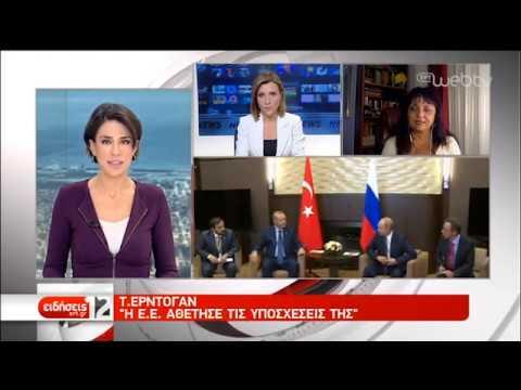 Στο Σότσι της Ρωσίας και τη Β. Συρία είναι στραμμένο το ενδιαφέρον | 22/10/2019 | ΕΡΤ