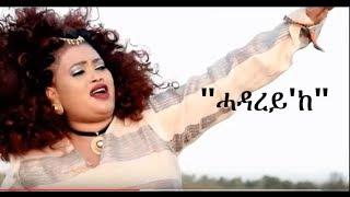"Video New Eritrean Music ""ሓዳረይ'ከ"" By Tirhas Tekleab(Gual Keren) |Official Video-2017| MP3, 3GP, MP4, WEBM, AVI, FLV Juni 2018"