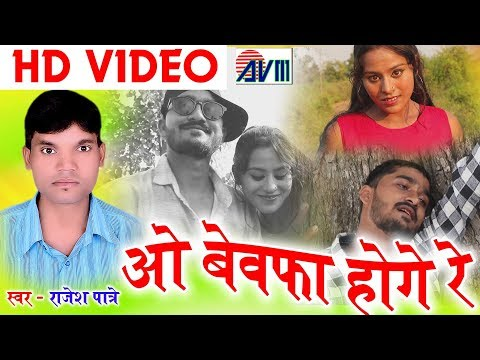 Rajesh Patre | Cg Song | O Bewafa Hoge Re | New Chhattisgarhi Geet | Hd Video 2019 | Avm Studio
