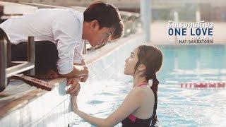 Video รักเธอคนเดียว (ONE LOVE) - NAT SAKDATORN 【OFFICIAL MV 】 MP3, 3GP, MP4, WEBM, AVI, FLV April 2019