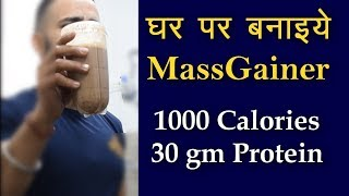 Cheap Home Made 1000 calories Mass gainer | Hard gainers formula | Gain up to 10kgs healthy weight