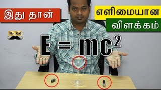 Video E=mc² explained in Tamil | E=mc2 எளிமையான விளக்கம் | Mr.GK MP3, 3GP, MP4, WEBM, AVI, FLV Juni 2019