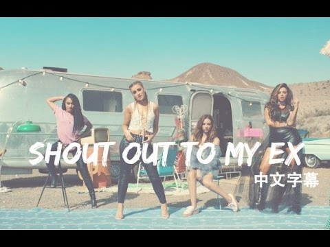 Shout Out To My Ex 前任宣言- Little Mix 混合甜心 中文字幕