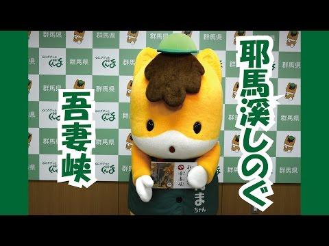 ぐんまちゃんが紹介する「上毛かるた」動画  ~「や」耶馬溪しのぐ 吾妻峡~