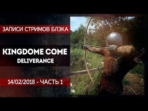[RUS] KINGDOM COM: DELIVERANCE #2 - УБИЙЦА, БУХОЙ СТРАЖ, ОХОТНИК, ДЕТЕКТИВ