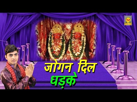 Video लांगुर दिल मेरा दिल धड़के | Langur Dil Mera Dhdke | Manish Mastana | New hit Bhajan Song 2017 download in MP3, 3GP, MP4, WEBM, AVI, FLV January 2017