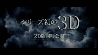 『ハリー・ポッターと死の秘宝 PART2』予告編
