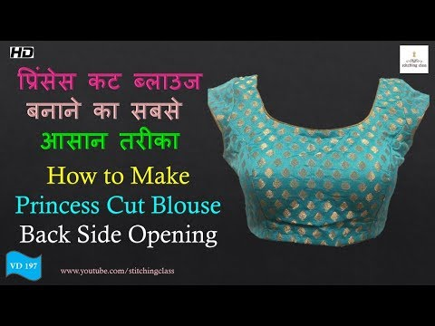 Video प्रिंसेस कट ब्लाउज बनाने का आसान तरीका , How to Make Princess cut Blouse Back Opening, download in MP3, 3GP, MP4, WEBM, AVI, FLV January 2017
