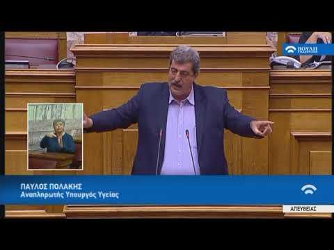 """Π.Πολάκης (Αν.Υπουργ.Υγείας)(Συζήτηση επί του πορίσματος για την υπόθεση """"NOVARTIS"""")(18/05/2018)"""