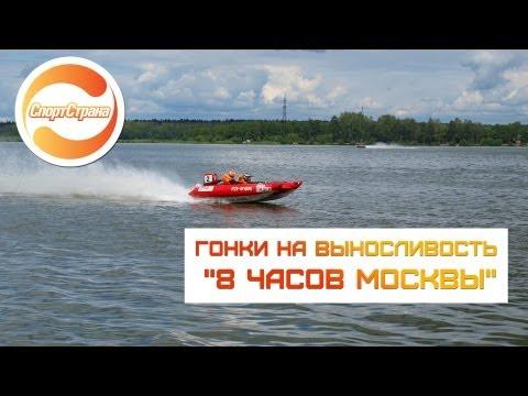 Гонки на выносливость \8 часов Москвы\. Чемпионат мира по водно-моторному спорту У.И.M. Москва