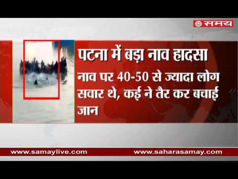 Live Video, Died 24 people by boat drowning in Patna