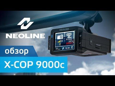 Обзор NEOLINE X COP 9000с