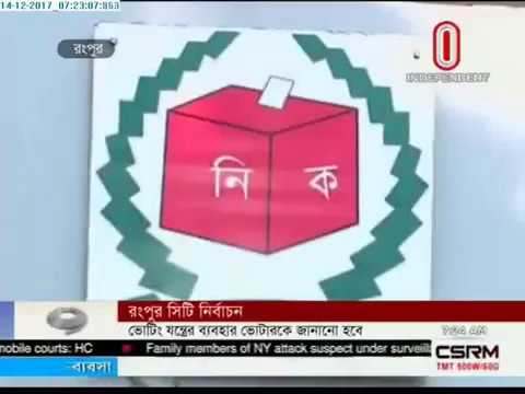 ECM in Rangpur city polls (14-12-2017)