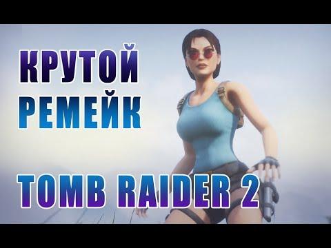 Tomb Raider 2 : The Dagger of Xian (Обзор демо фанатской разработки) Unreal Engine remake