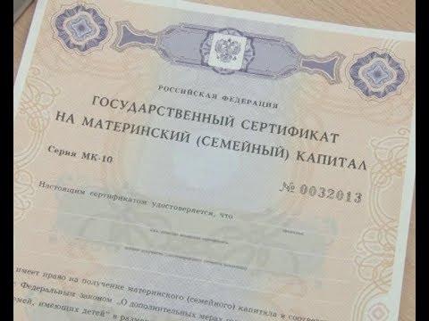 Материнский капитал вАстраханской области можно получить деньгами
