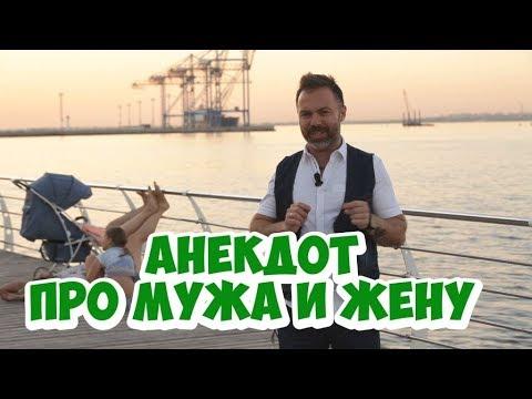 Свежие одесские анекдоты Анекдот про мужа и жену (01.06.2018) - DomaVideo.Ru