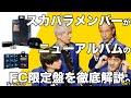 東京スカパラダイスオーケストラ、ニューアルバム『SKA=ALMIGHTY』のリリースが決定