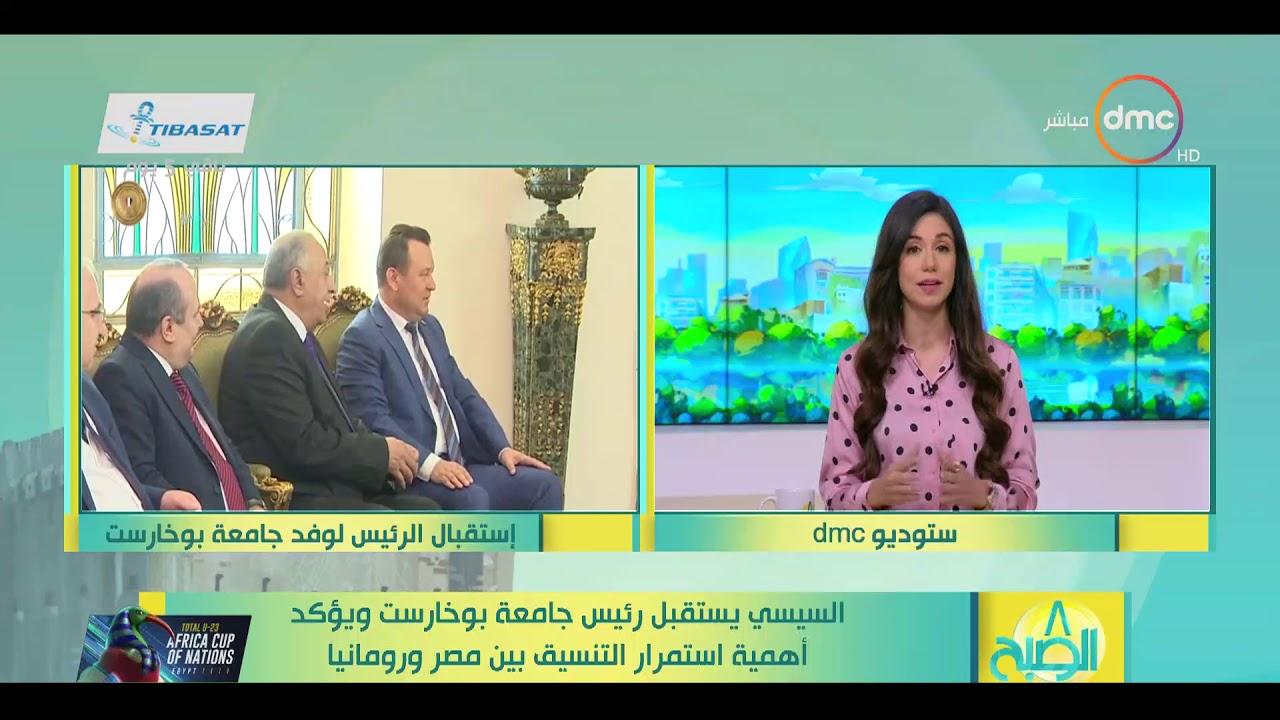 8 الصبح - السيسي يستقبل رئيس جامعة بوخارست ويؤكد أهمية استمرار التنسيق بين مصر و رومانيا