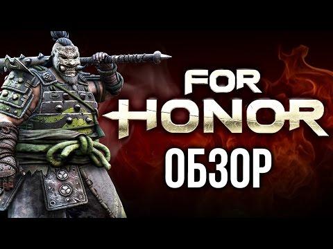 For Honor - Симулятор средневекового воина (Обзор)