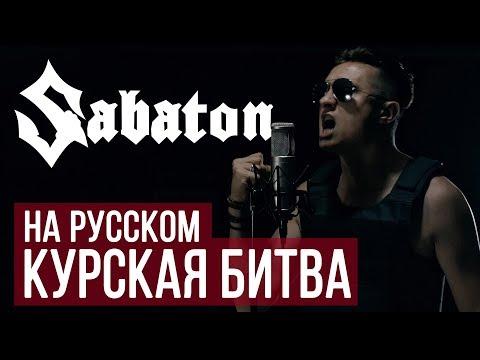 Sabaton - Panzerkampf (руссификация Тапков)