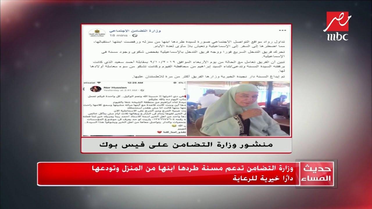 وزارة التضامن تدعم مسنة طردها ابنها من المنزل وتودعها دارا خيرية للرعاية  يوتيوب
