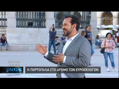 Focus – Απευθείας από τη Λισαβόνα – Ευρωεκλογές 2019 | 09/05/2019 | ΕΡΤ