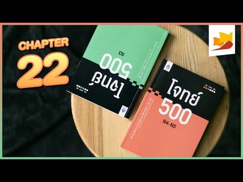 readership | chapter 22 | ซีรีส์ โจทย์ 500