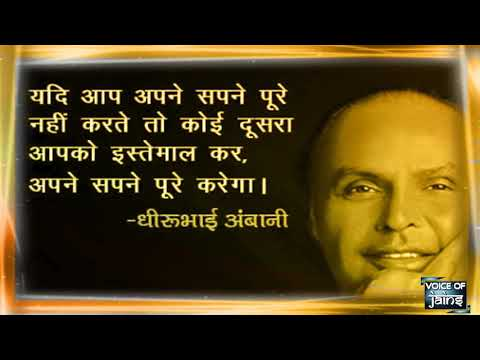 Jain inspirational quotes  famous quotes