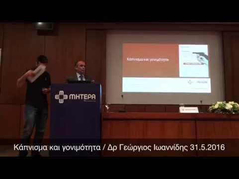 Γονιμότητα και κάπνισμα - Ομιλία Δρ Ιωαννίδη